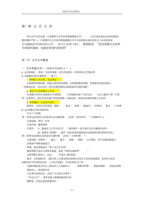[自考]外国文学史笔记.pdf