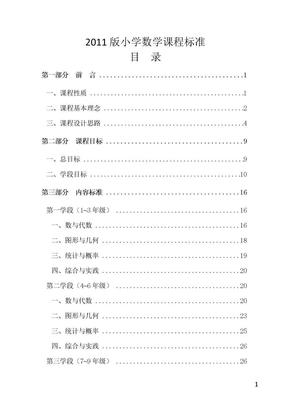 2011版小学数学课程标准[1].doc