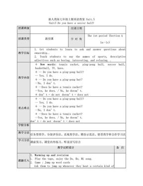 新人教版七年级上册英语教案 Unit5.doc