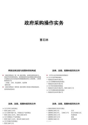 政府采购操作实务(一) 曹石林.ppt