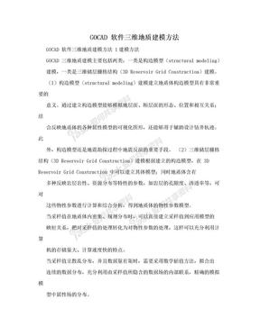 GOCAD 软件三维地质建模方法.doc