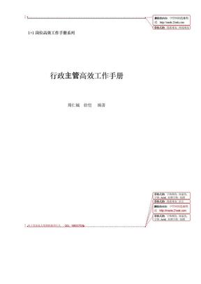 行政主管高效工作手册.doc