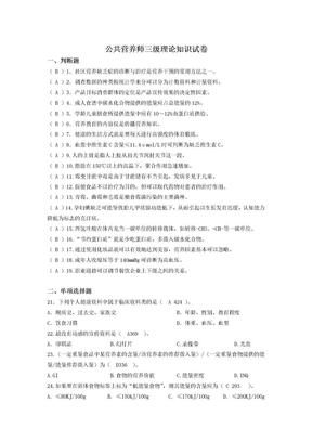 2009.5公共营养师三级理论真题卷及答案.doc