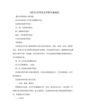 [论文]小学语文学科专业知识.doc