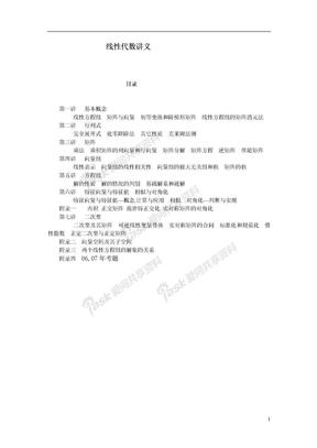 考研数学之线性代数讲义(考点知识点+概念定理总结).doc