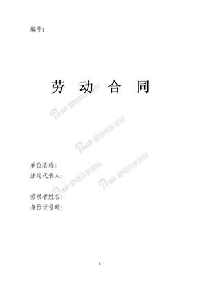 劳动合同-实用版.doc