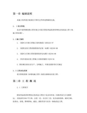 机电安装工程施工组织设计.doc