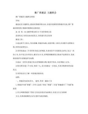 推广普通话 主题班会.doc