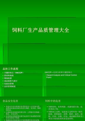 饲料厂生产品质管理大全.ppt