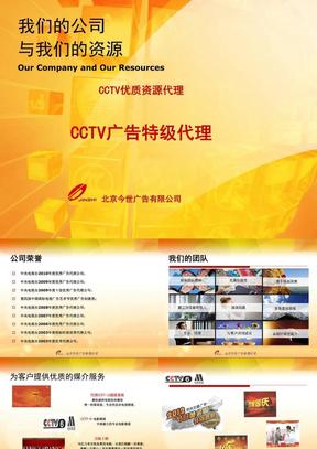 CCTV-6节日黄金周套播.ppt