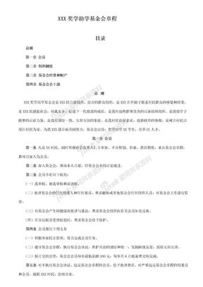 XX奖学肋学基金会章程(1).doc