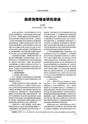 政府治理理论研究综述.pdf