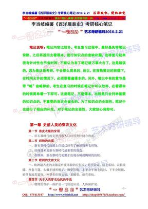 李当岐编著《西洋服装史》考研核心笔记.pdf