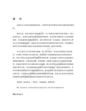 研究思路和研究方法.doc