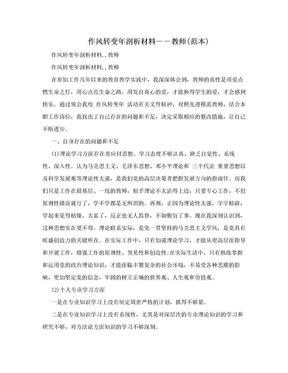 作风转变年剖析材料--教师(范本).doc