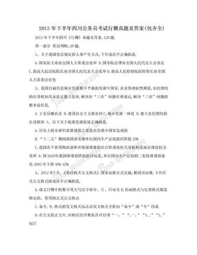 2013年下半年四川公务员考试行测真题及答案(包齐全).doc