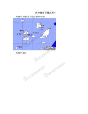 西沙群岛资料及图片.doc