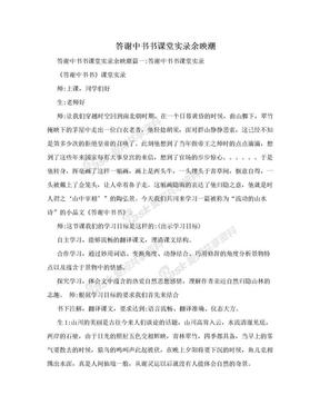 答谢中书书课堂实录余映潮.doc