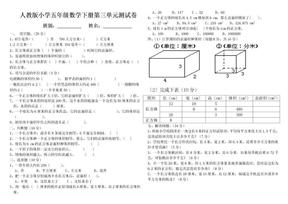人教版小学五年级数学下册第三单元测试卷.doc