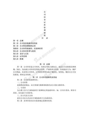公司印章、证件管理制度.doc