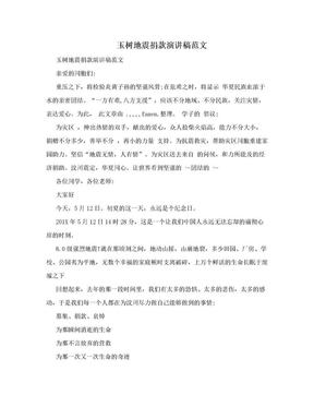 玉树地震捐款演讲稿范文.doc