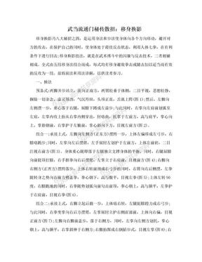 武当流通门秘传散招:移身换影.doc