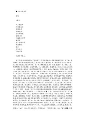 东坡志林 宋 苏轼5.doc