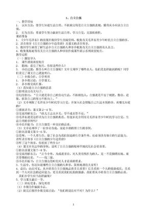 小学思想品德11册教案(苏教版).doc