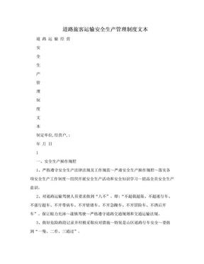 道路旅客运输安全生产管理制度文本.doc