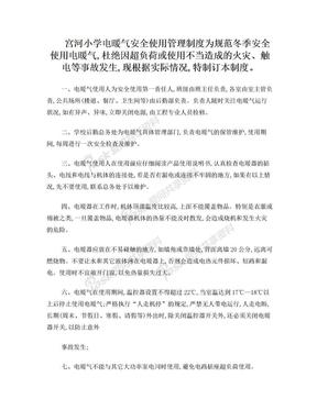 宫河小学电暖气安全使用管理制度.doc