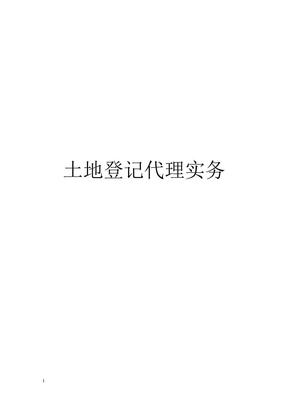土地登记代理实务.doc