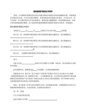 股东增资扩股协议书范本.docx