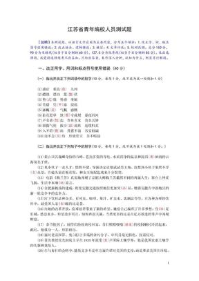 江苏省青年编校人员测验试题 (3).doc