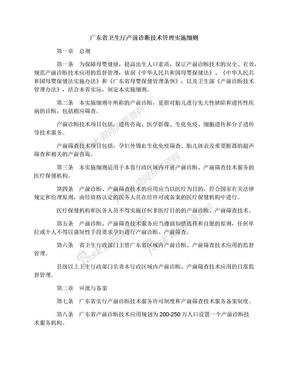 广东省卫生厅产前诊断技术管理实施细则.docx