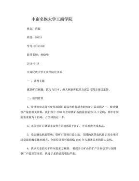 商务谈判策划书经典范文.doc