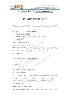 企业承包经营合同范本.doc