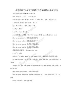 小学英语三年级上下册课文内容及翻译(人教版PEP).doc