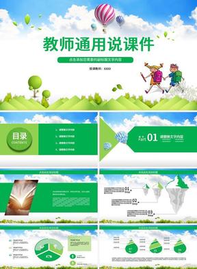 卡通绿色教师通用说课课件PPT模板.pptx