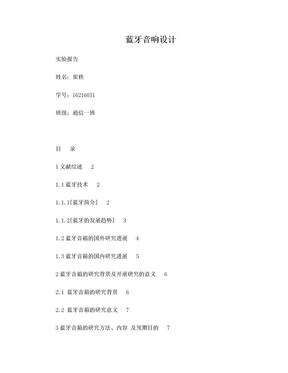 蓝牙音箱设计报告.doc