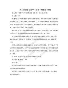 新人教版小学数学二年级下册教案 全册.doc