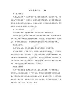 戚继光拳经三十二势.doc