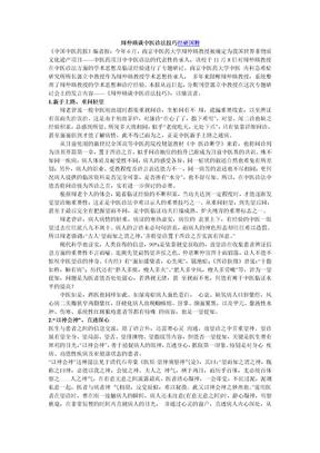 周仲瑛谈中医诊法技巧经研国粹.doc