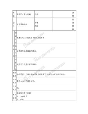 1-6北京历史著名河湖2.doc
