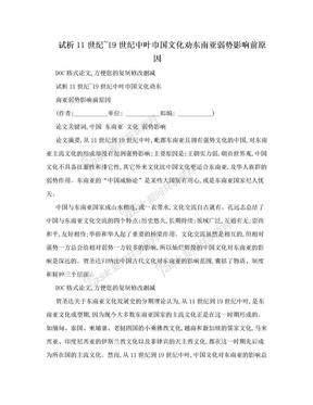 试析11世纪~19世纪中叶巾国文化劝东南亚弱势影响前原因.doc
