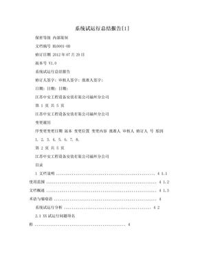 系统试运行总结报告[1].doc