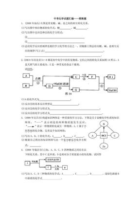 中考化学总复习资料-10.pdf