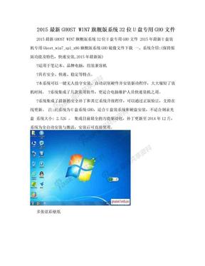 2015最新GHOST WIN7旗舰版系统32位U盘专用GHO文件.doc