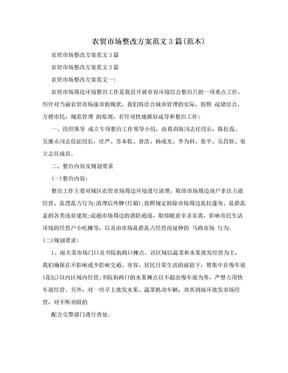农贸市场整改方案范文3篇(范本).doc
