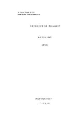 电厂输煤系统运行规程(A版).doc