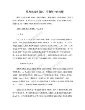 模糊理论在英汉翻译中的应用.doc
